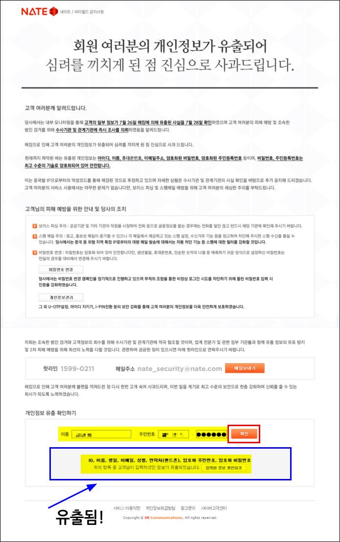 네이트/싸이월드 개인정보 유출확인