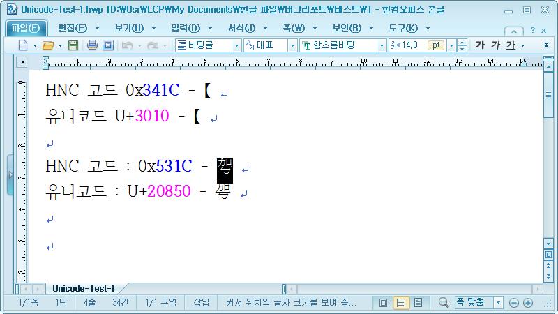 리본 메뉴를 접은 상태에서 한 글자를 블럭 지정