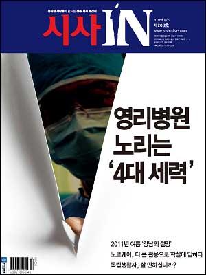 시사IN 제203호 - 영리병원 노리는 '4대 세력'