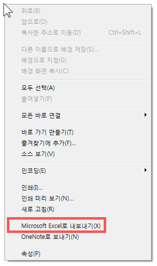 How_to_Clean_Up_IE_Context_Menu_13