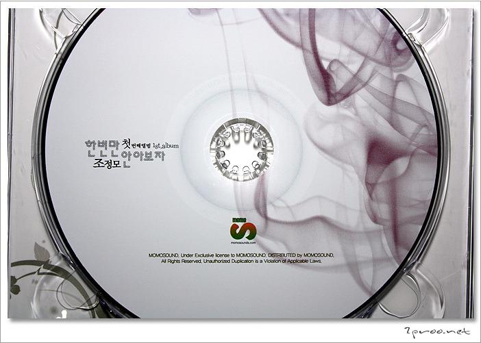 조정모 첫 앨범 한번만 안아보자 CD 사진