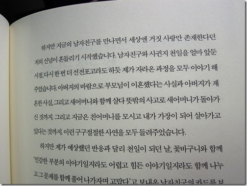 지금은연애중 (5) (Copy)
