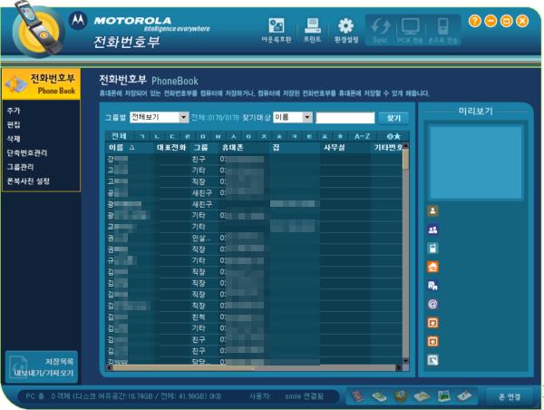 Motorola Z8m Pc Sync Download   busyyou