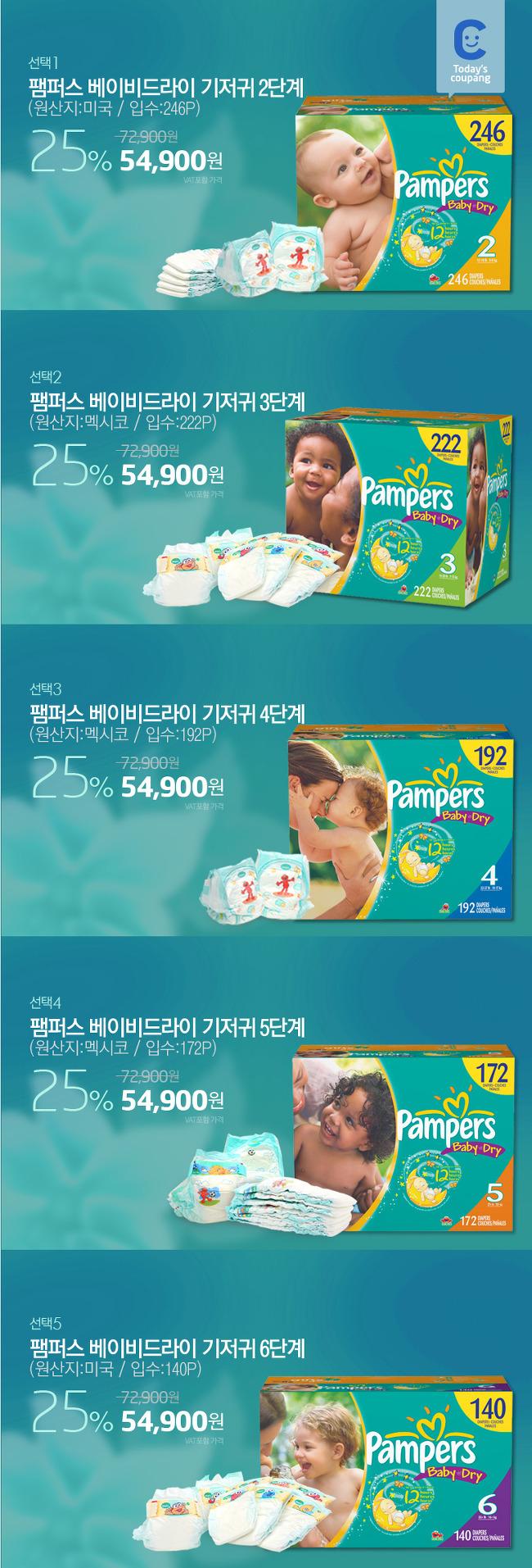 쿠팡 팸퍼스 기저귀 판매