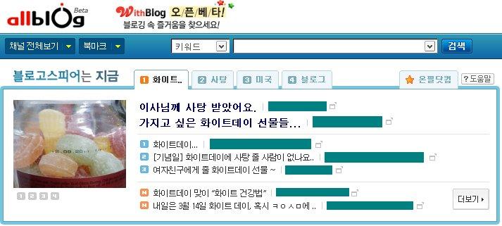 올블로그에 올라온 화이트 데이 관련한 글