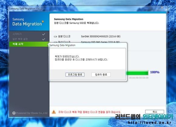 삼성 Data Migration 실행 디스크 복제 부팅