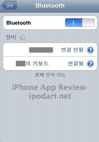 아이폰 아이팟터치 블루투스 키보드 연결