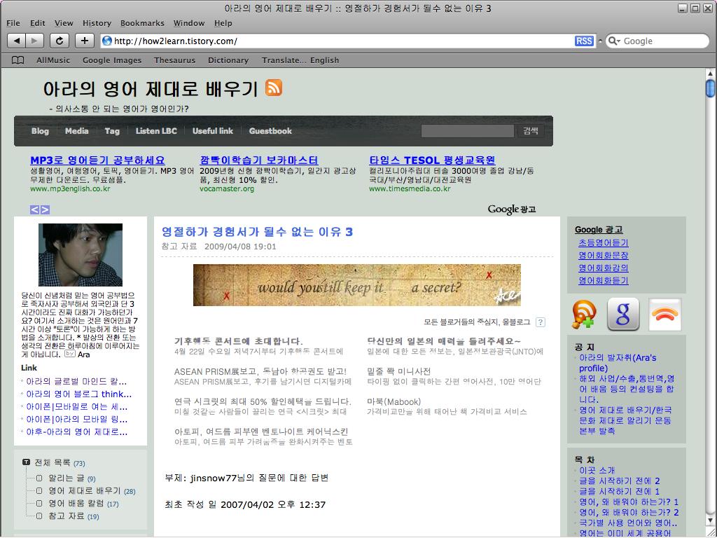 아라의 영어 제대로 배우기 블로그를 사파리로 본 화면