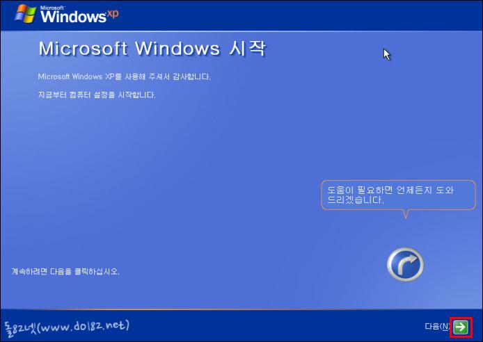 윈도우 xp 시작