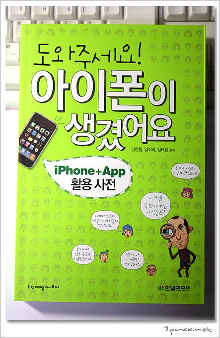 아이폰 사용설명서, 아이폰 설명서 - 도와주세요 아이폰이 생겼어요.