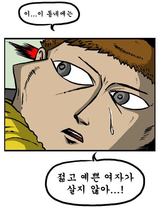 마음의소리_조석_젋고예쁜여자가살지않아