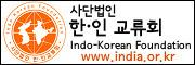 한인교류회 소개 및 설립목표 (Indo-Korean Foundation)