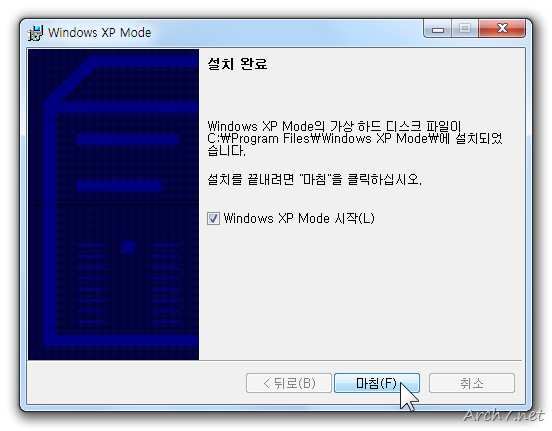 기본적으로 Windows XP Mode의 가상 하드 디스크 파일(Windows XP Mode base.vhd)는 C:\Program Files\Windows XP Mode 에 설치됩니다.