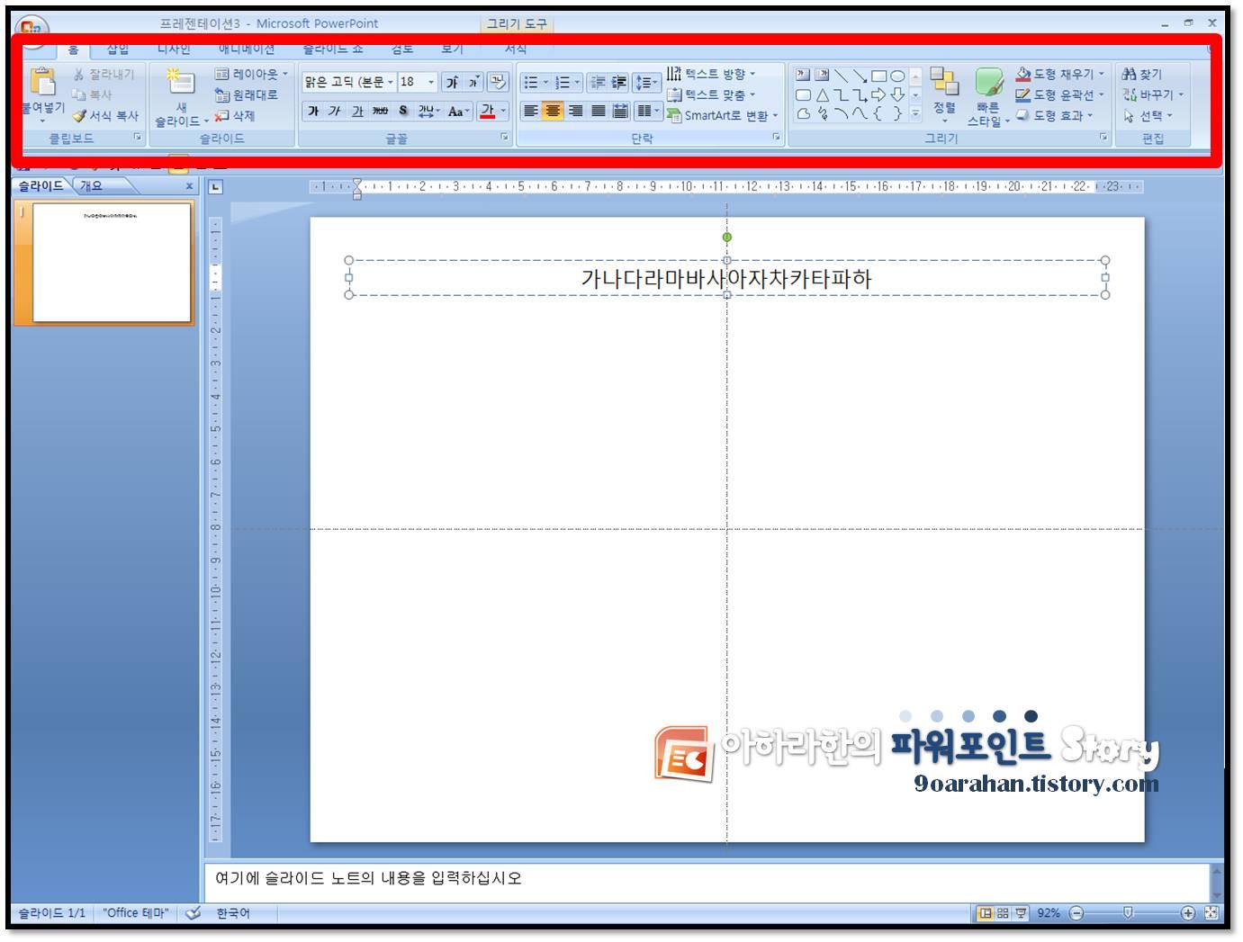 파워포인트 2007 리본메뉴, 파워포인트 빠른 실행 도구