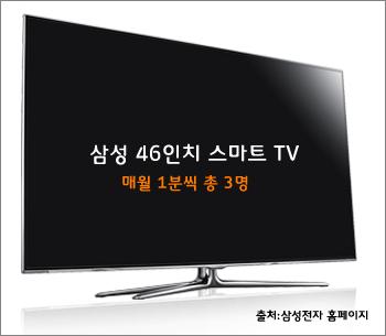 삼성 46인치 스마트 TV