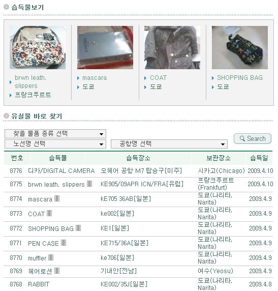 대한항공 유실물 센터 (홈페이지)