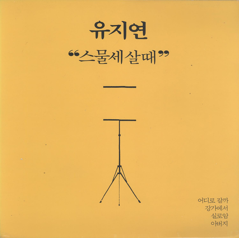 유지연 - 스물세살때 (1987. 서울음반/SODR-021)