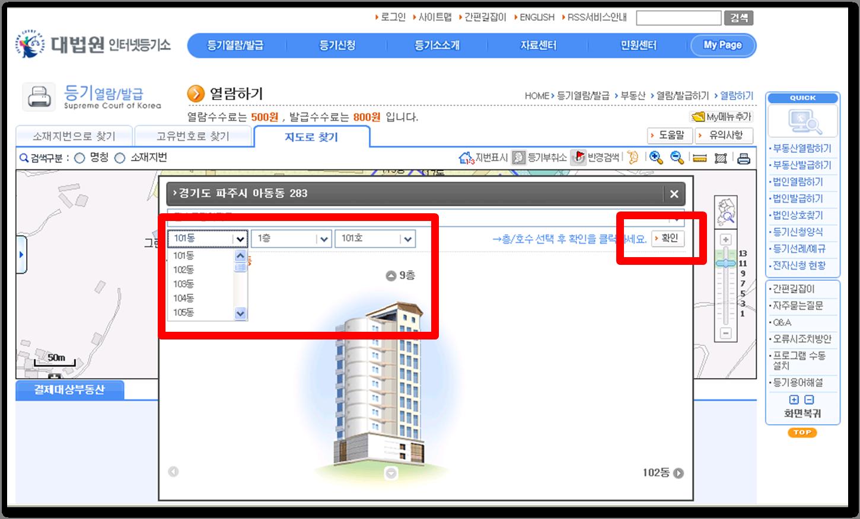 인터넷등기부등본 발급방법, 아파트 등기부등본 확인하고 등기부등본발급 하기
