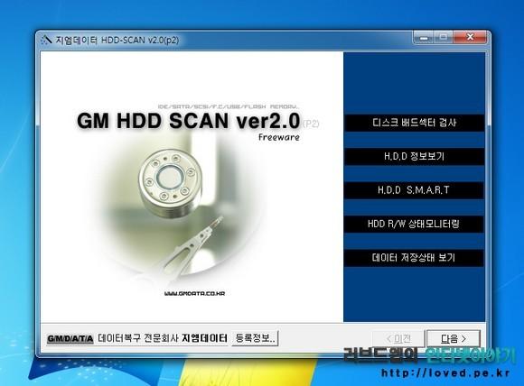 하드디스크 배드섹터 검사 프로그램 GM HDD SCAN ver2.0은 설치할 필요가