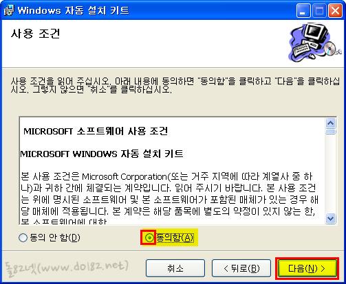 Windows 자동 설치 키트 설치