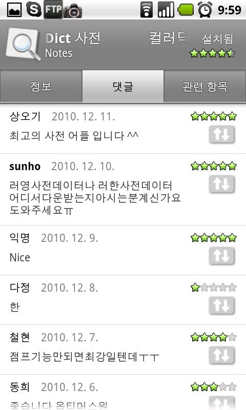 사용자 댓글 평가 화면