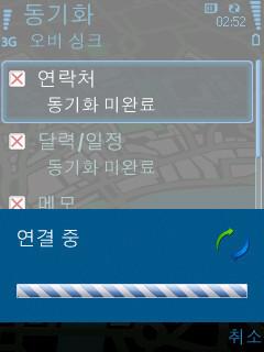 노키아 6210s 동기화 - 동기화 중인 화면 by Ara