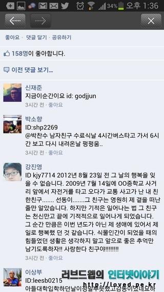 아이패드 경품 이벤트 이벤토리 페이스북 댓글