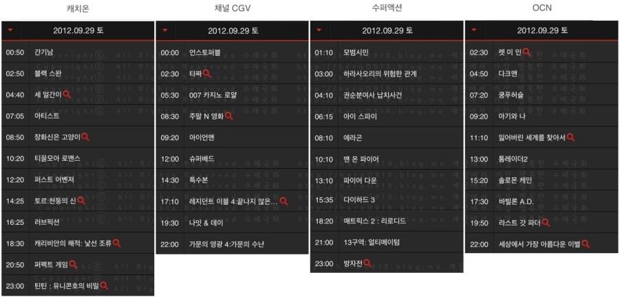 추석 특선영화 케이블 TV 편성표