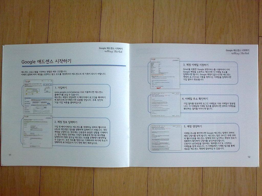 구글 애드센스 안내 책자 11-12쪽 by Ara