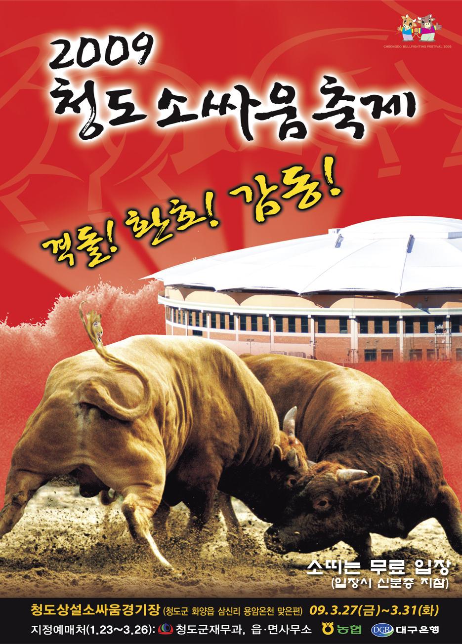 청도 소싸움 포스터 - 청도소싸움 홈피에서 발췌