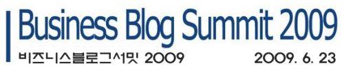 비즈니스 블로그 서밋 상세 행사 내용