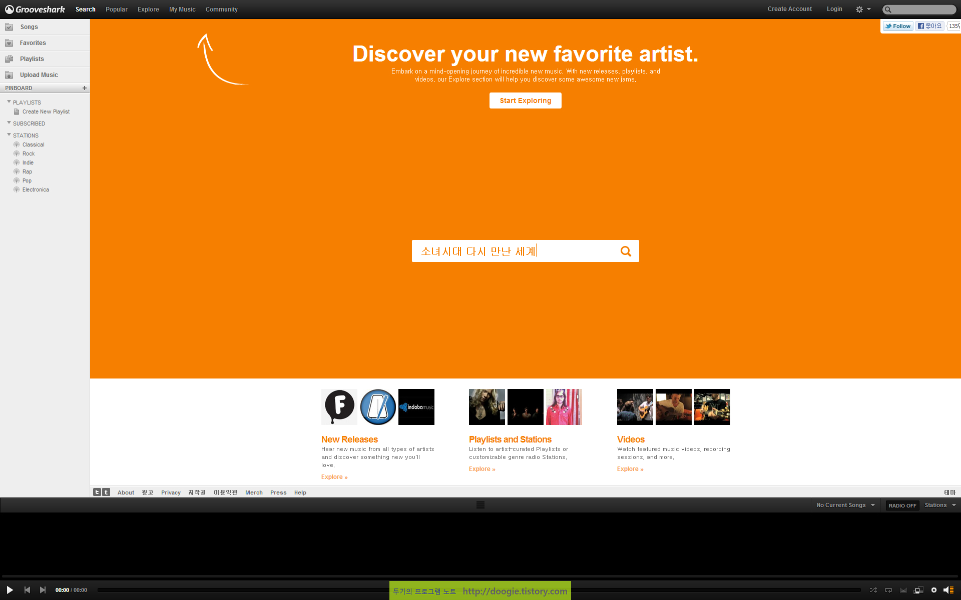 무료 음악 듣기 사이트, 무료 음악 감상 사이트, 음악 스트리밍 사이트, 음원 스트리밍 사이트, 그루브샤크, GrooveShark