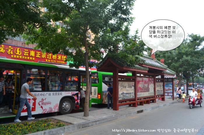 개봉시의 예쁜 모양을 하고 있는 이색 버스정류장.