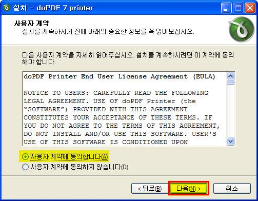 doPDF 사용자 계약