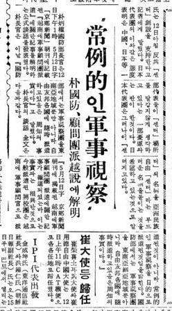 경향신문 1962년 5월 12일자 석간, 박병권국방장관 해명담화