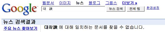 뉴스 검색결과 링크를 누른 화면