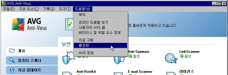 AVG 활성화 메뉴