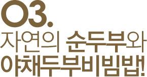 03. 자연의 순두부와 야채두부비빔밥!