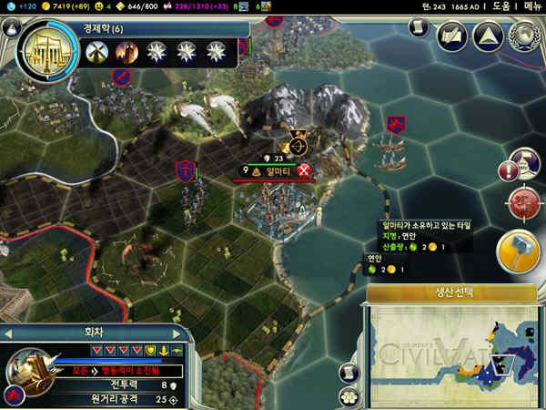 문명5 게임 공략 팁 1