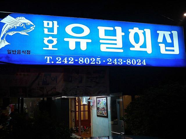 목포맛집, 목포맛집추천, 보양식, 만호유달횟집1
