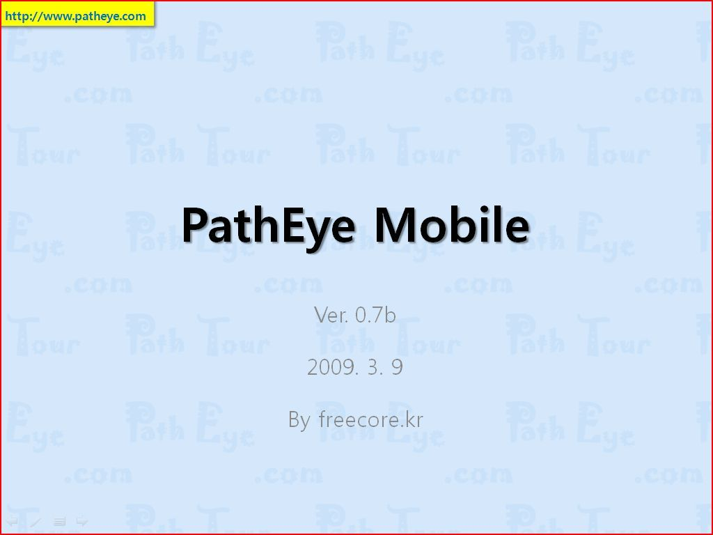 PathEye Mobile v0.71b 사용자 매뉴얼입니다.