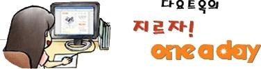 다요트옥 로고