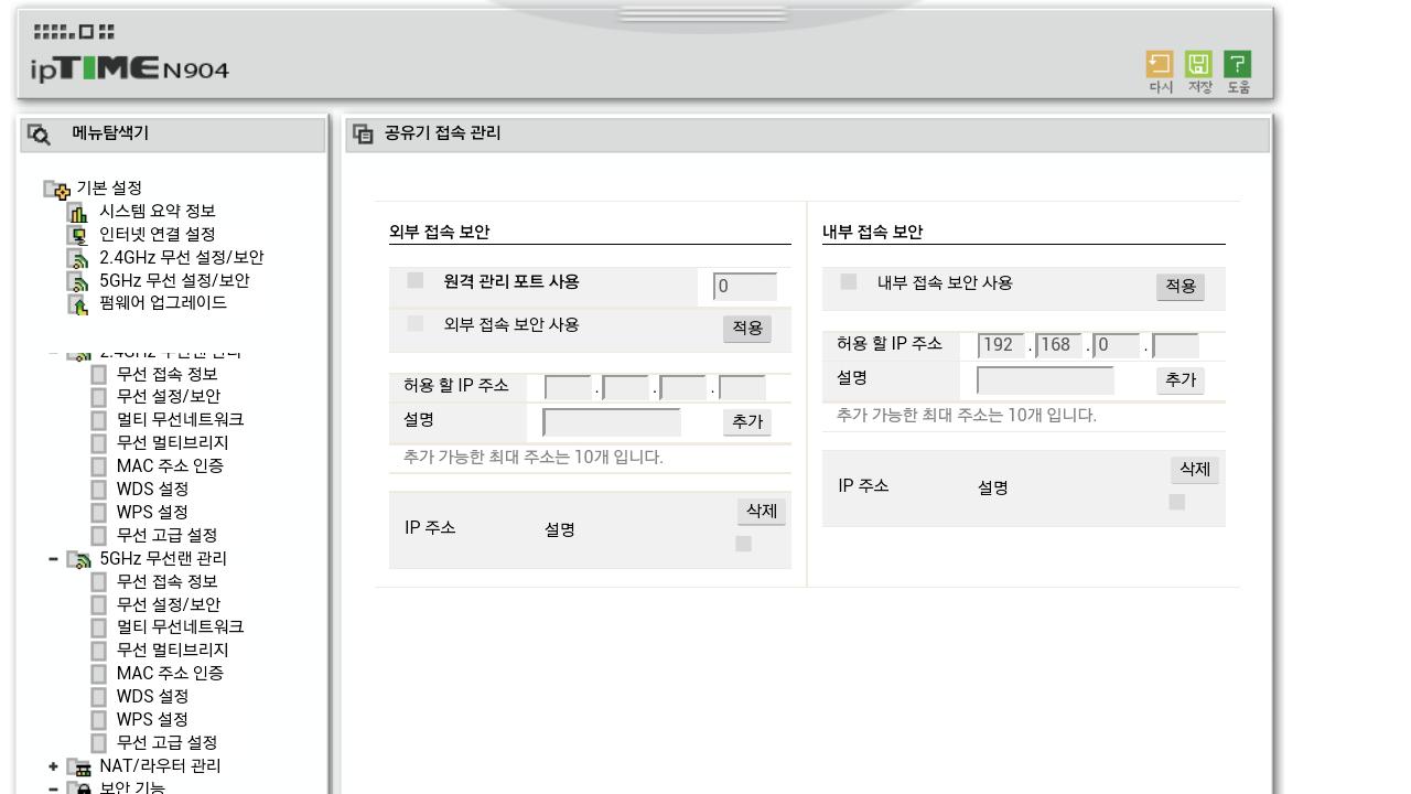 iptime, iptime n2e, iptime n604r, ipTIME N604S, iptime n704m, iptime n704s, iptime n8004r, iptime n804, iptime n904, iptime 공유기, iptime 공유기 설정, iptime 공유기 설치, iptime 드라이버, iptime 무선랜카드, iptime 비밀번호, iptime 비밀번호 설정, iptime 설정, iptime 설치도우미, iptime 와이파이, iptime 추천iptime n150ua, It, IT뉴스, IT리뷰, n804, n904, OCER, ocer리뷰, PC, pc리뷰, pc부품, pc하드웨어, ptime 공유기, wf2450, wf2470, 공유기, 공유기 가격, 공유기 비밀번호 설정, 공유기 추천, 공유기 파는곳, 공유기설치방법, 공유기없이 와이파이, 네티스 wf2470, 네티스 공유기, 듀얼 공유기, 듀얼밴드, 듀얼밴드 공유기 추천, 듀얼밴드 와이파이, 리뷰, 무선공유기, 사진, 스마트폰, 와이파이 공유기, 유무선공유기, 유무선공유기 추천, 유선공유기, 이슈, 인터넷 공유기, 컴퓨터부품, 타운뉴스, 타운리뷰, 타운포토