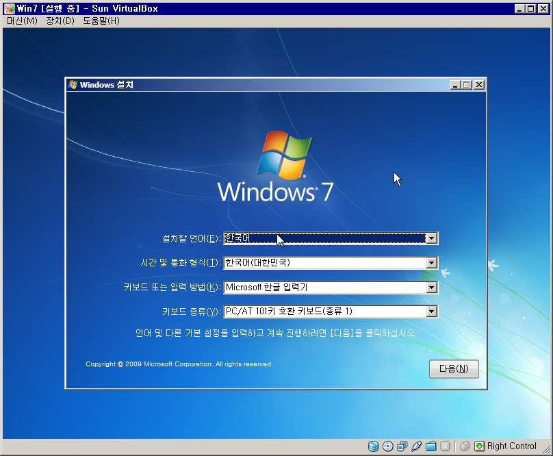 한글로 나타나는 윈도7 설치 프로그램(윈도PE 2.0)