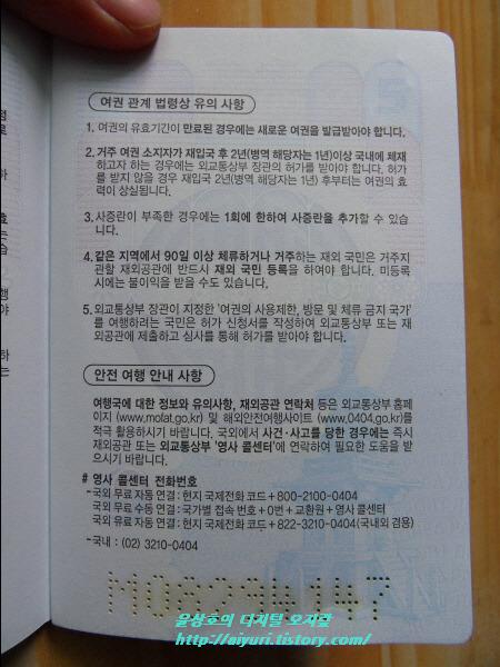 여권 관계 법령상 유의 사항