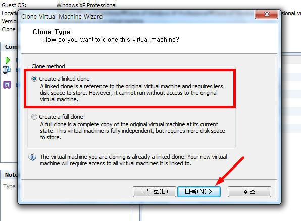 VMWare7 그리고 Windows7 XP모드 6