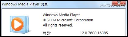 윈도우 7에 포함된 윈도우 미디어 플레이어 12