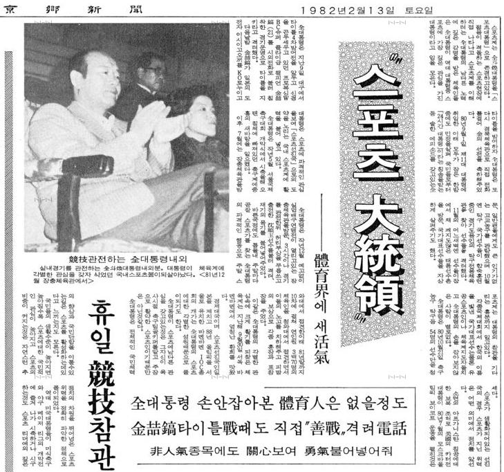 스포츠 대통령(경향신문-1982.2.13)