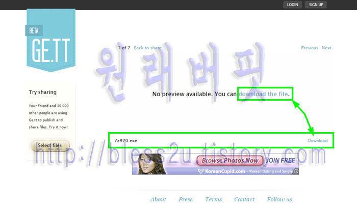 페이스북 ( facebook ) 사용법 파일 공유 ge.tt             다운로드