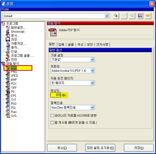 PDFCreator pdf 파일 해상도 변경